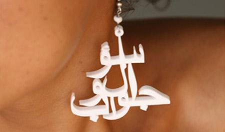 stereo-type-typographic-jewelry