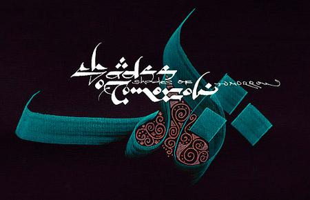 jordan-calligraphy